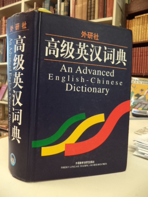 Image for An Advanced English-Chinese Dictionary
