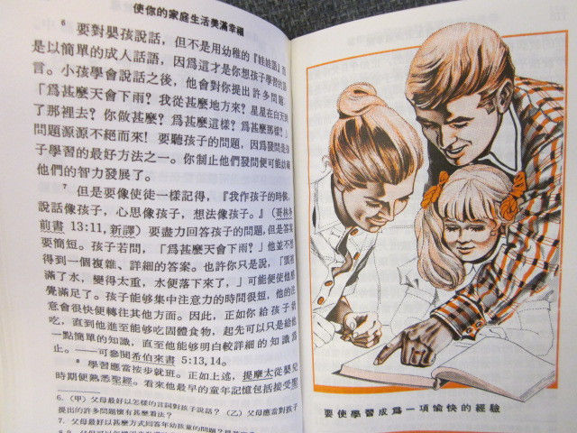 Image for Making Your Family Life Happy [Chinese translation]