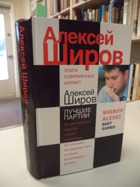 Image for Shirov Alexei: Best Games