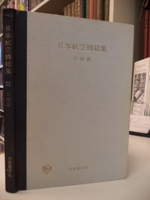 Image for Encyclopedia of Japanese Aircraft 1900-1945. Volume 3, Kawasaki Aircraft