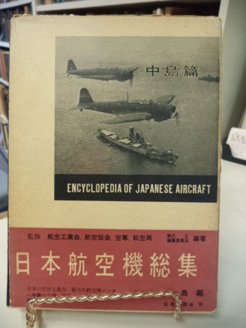 Image for Encyclopedia of Japanese Aircraft 1900-1945. Volume 5, Nakajima Aircraft